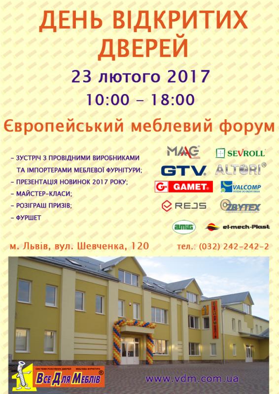 ДЕНЬ ВІДКРИТИХ ДВЕРЕЙ 23-02-2017